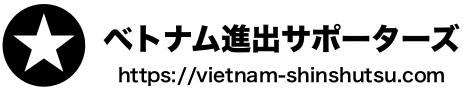 ベトナム進出サポーターズ